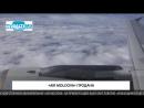 'Air Moldova' Продана 10 10 18.mp4