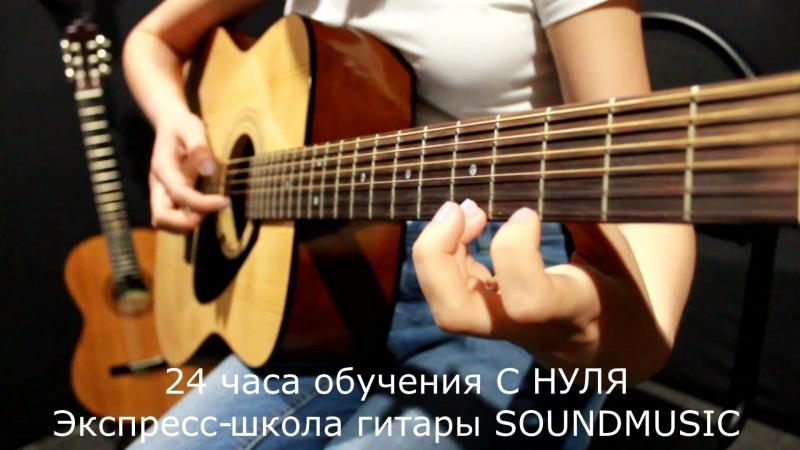 24 часа обучения С ПОЛНОГО НУЛЯ в экспресс-школе SOUNDMUSIC (уроки, обучение, курсы, репетитор по гитаре в Курске)