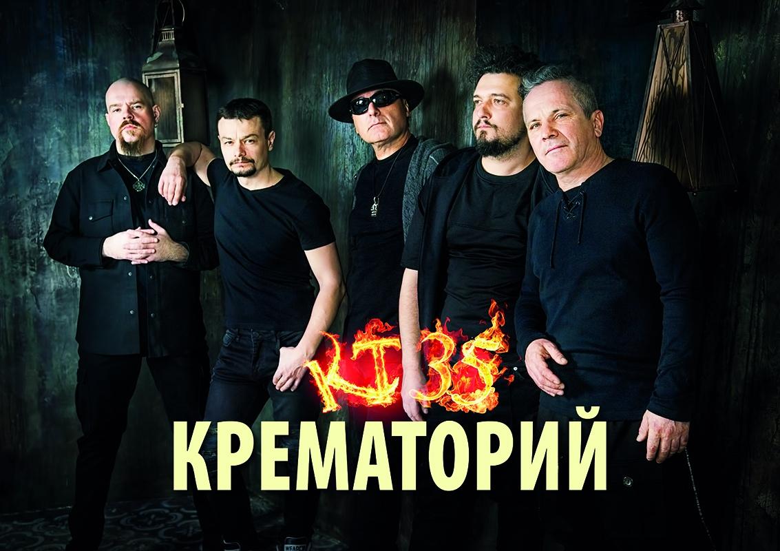 Афиша Солнечногорск 8.10 - КРЕМАТОРИЙ - Солнечногорск - КАРЕ-КЛУБ
