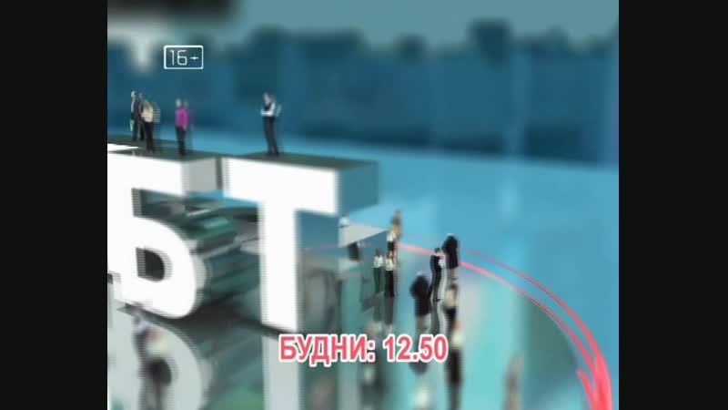 19 октября _12.50_Работа в Тольятти_Телевизионная Биржа Труда