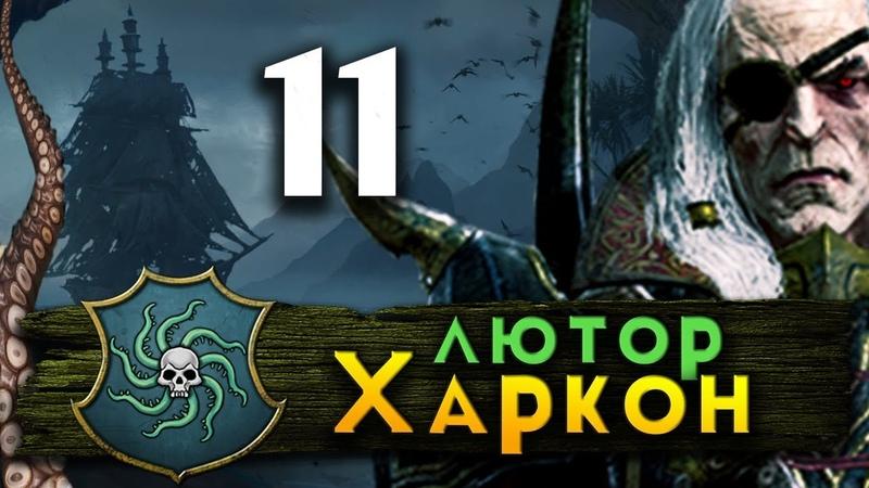 Прохождение Total War Warhammer 2 - Берег Вампиров за Лютора Харкона 11