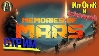 Memories of mars КООПеративный Стрим!