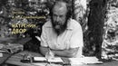 Читаем А.И. Солженицына. «Матрёнин двор». Часть 3