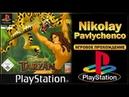 Полное прохождение Sony PlayStation Disney's Tarzan Тарзан Диснея