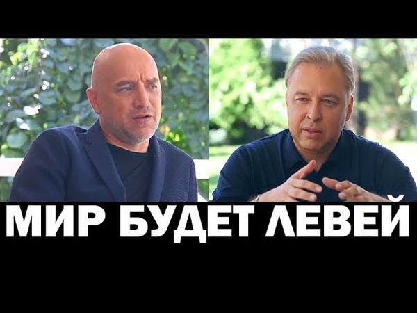 Захар Прилепин и Вадим Кумин 31 08 2018