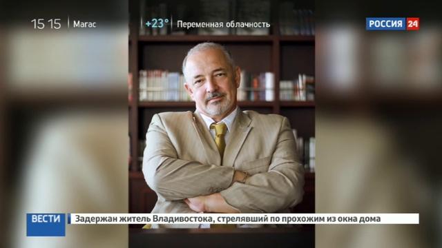 Новости на Россия 24 • Скончался первый легальный советский бизнесмен миллионер Артем Тарасов