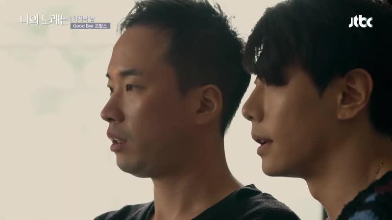 """(굿바이 프랑스) 피아노와 이별하는 박효신(Park hyo shin)x정재일(Jung jae il) _""""고생했당ㅠ_ㅠ_"""" 너의 노래는(Your Song) 4회"""
