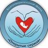 """Prolife Belarus БФ """"Открытые сердца"""""""