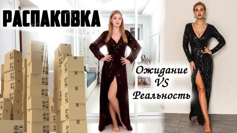 Распаковка 13 посылок с примеркой одежды с Aliexpress 106   ОЖИДАНИЕ vs РЕАЛЬНОСТЬ   NikiMoran
