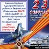"""23 февраля """"Екатерингоф"""""""