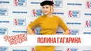 Полина Гагарина в утреннем шоу Русские Перцы