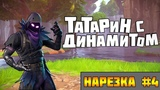 Фортнайт Нарезка №4 Татарин с динамитом