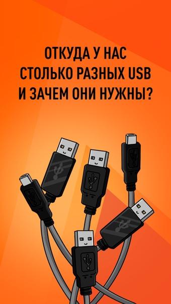Итак, что за множество разных USB заполнили наши ящики и чем они отличаются?