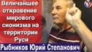 Величайшее откровение мирового сионизма на территории Руси Рыбников Ю С