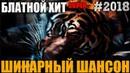 Тигриный Шансон Крутые Хиты 2018