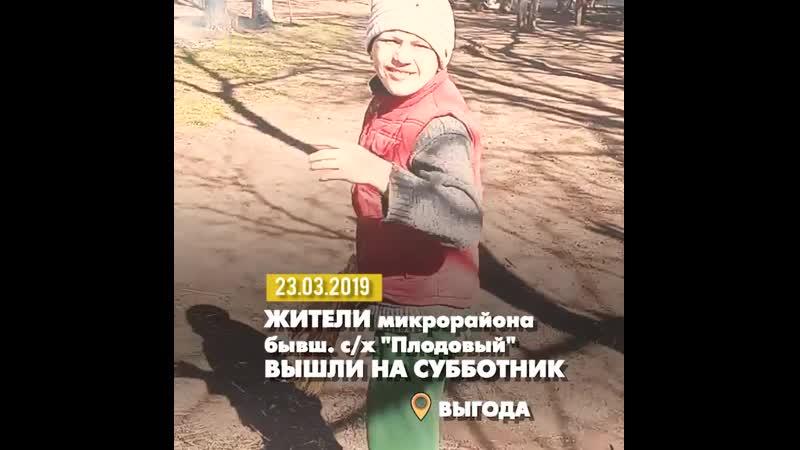 Мешканці мікрорайону Плодовий вийшли на прибирання та благоустрій Вигоди (2019)