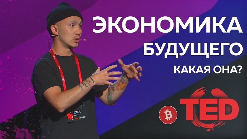 ЭКОНОМИКА БУДУЩЕГО - Какой она может быть TEDx