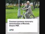 Сколько должны получать пенсионеры в Москве: опрос