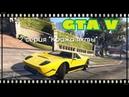 Прохождение ГТА 5 Grand Theft Auto V Кража Яхты 2 серия