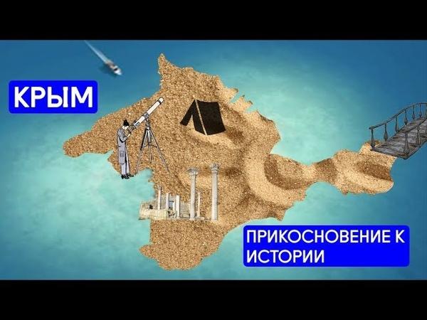 Прогулка по Крыму Прикосновение к истории