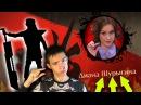 Shadow Fight 2 - Титан против Дианы Шурыгиной - Пусть говорят!