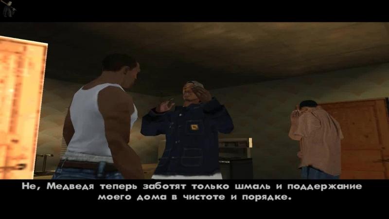 Grand Theft Auto San Andreas: Миссия - 4 Зачистка района