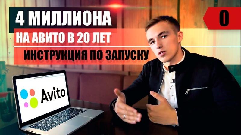 Товарный бизнес на Avito. Инструкция по запуску. 4 миллиона на Авито » Freewka.com - Смотреть онлайн в хорощем качестве