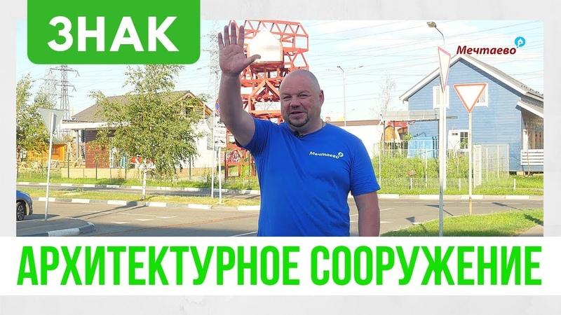 Арт-объект из ВЕЧНОЙ древесины Мечтаево. Архитектурное сооружение на выставке домов в Москве