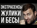 Михаил Пореченков продолжает разоблачать Битву экстрасенсов