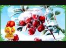 Зимнее пожелание с добрым утром_ Доброе утро и отл(360P).mp4