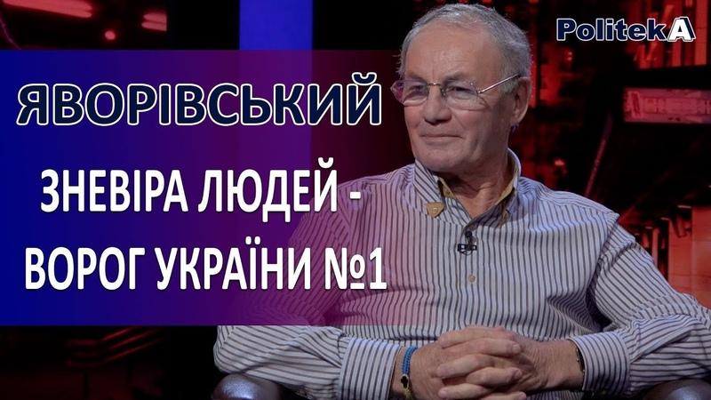 ЯВОРІВСЬКИЙ: Зневіра людей - ворог України номер один / Politeka Online
