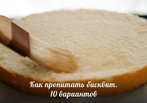 Как правильно пропитать бисквит