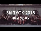 Выпускной 2018, ФТИ УрФУ