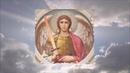 С Праздником Архангела Михаила! Защитная молитва от врагов