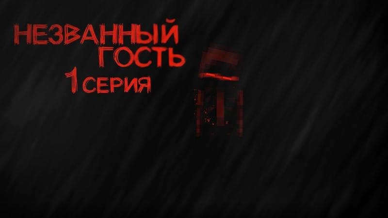 ОДНИМ ИЗ НАС Minecraft сериал 1 Серия