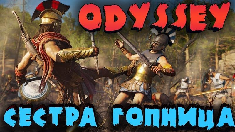 Гопница ассасин и Перикл король Афин - Assassin's Creed Odyssey на максималках - Собираем легендарки