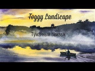 Как нарисовать туманный пейзаж акварелью   How to paint a foggy landscape in watercolors