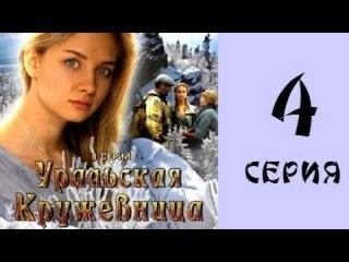 Уральская кружевница 4 серия из 8 мелодрама, сериал