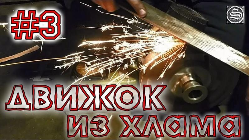 ♻️ Движок из хлама Часть 3 Шестерни ГРМ и ржавый маховик от Днепра