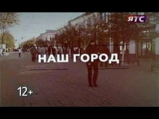 Наш город (ЯТС, 29.11.2013)