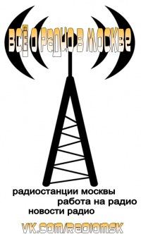 Работа радио шансон - Trovit