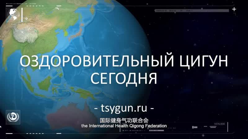 Междунар Федерация ОЦ