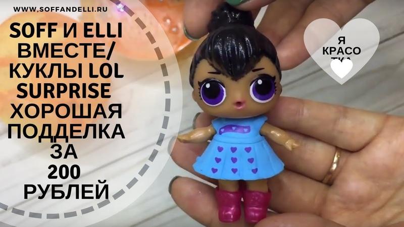 Soff и Elli ВМЕСТЕ/ распаковка КУКОЛ LOL/КАЧЕСТВЕННАЯ ПОДДЕЛКА ЗА 200 рублей