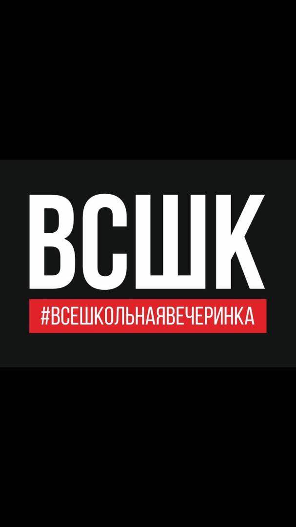 Афиша Казань всешкольнаявечеринка