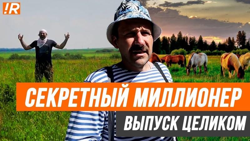 Секретный миллионер. Игорь Рыбаков долларовый миллиардер . Филантропы в действии