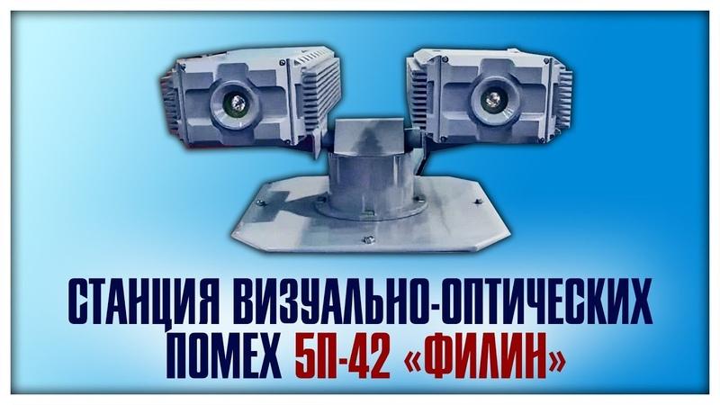 Вооружение ВМФ РФ вызывающее галлюцинации Станция визуально оптических помех 5П 42 Филин