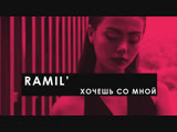 Ramil' - Хочешь со мной | Lyric video