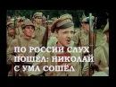 По России слух пошёл Николай с ума сошел Государственная граница 1981
