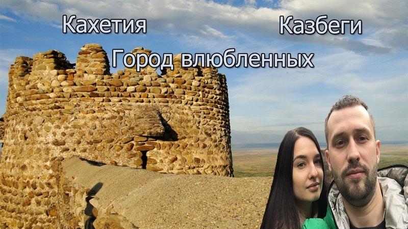 5 Грузия Казбеги Кахетия Один день в городе влюбленных