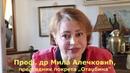 Prof. dr Mila Alečković - PORUKA SRPSKIM NARODIMA, KROVNA ORGANIZACIJA SVETLO (21.09.2018.)